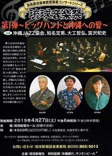 okinawa0427121.jpg