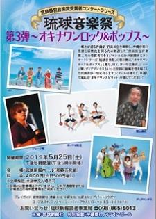okinawa042714.jpg