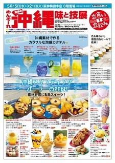 okinawa050414.jpg