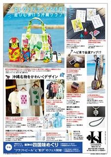 okinawa050415.jpg