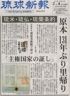 okinawa051831.jpg