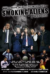 smokingarian.jpg