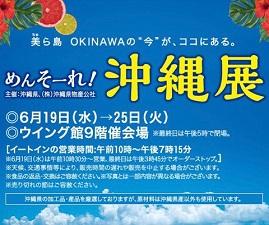 okinawa061519.jpg
