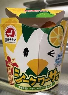 okinawa062230.jpg