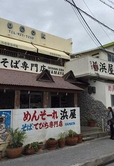 okinawa071314.jpg