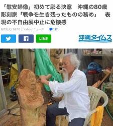 okinawa081718.jpg