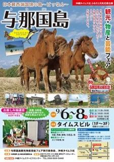 okinawa090716.jpg