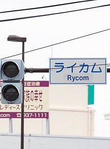 okinawa09145.jpg