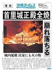 okinawa110220.jpg