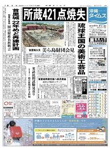 okinawa1102251.jpg