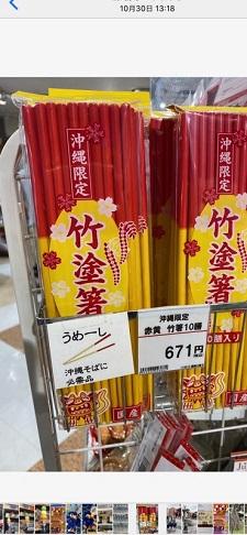 okinawa112910.jpg