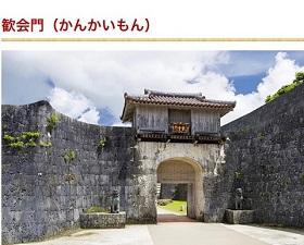 okinawa120713.jpg
