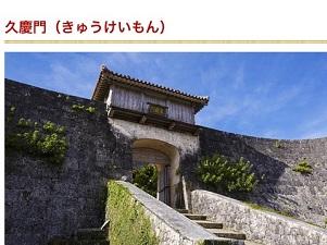 okinawa120714.jpg