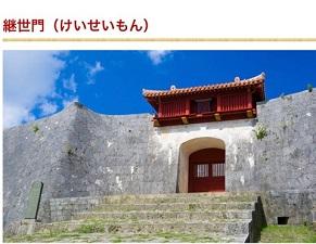 okinawa120716.jpg