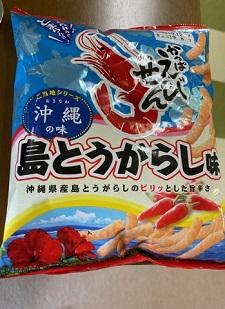 okinawa121414.jpg