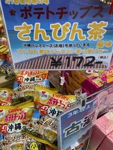 okinawa122115.jpg
