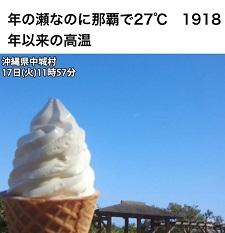 okinawa122117.jpg