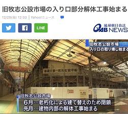 okinawa122118.jpg