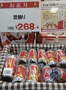 okinawa011112.jpg