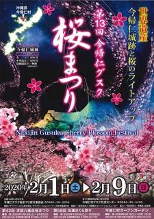 okinawa011116.jpg