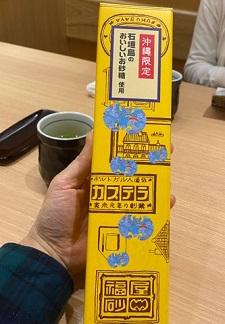 okinawa0118725.jpg