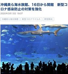 okinawa031425.jpg