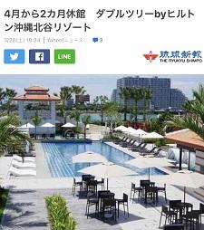 okinawa032819.jpg