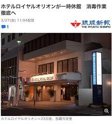 okinawa03287.jpg
