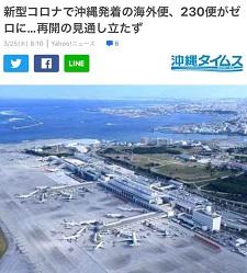 okinawa03288.jpg