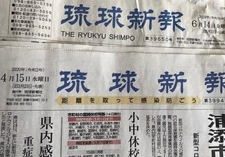 okinawa060624.jpg