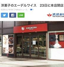 okinawa062033.jpg