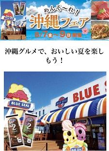 okinawa080824.jpg