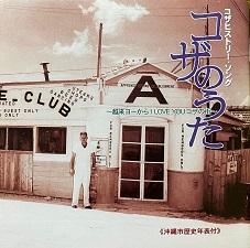 okinawa0808261.jpg