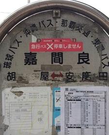 okinawa082913.jpg
