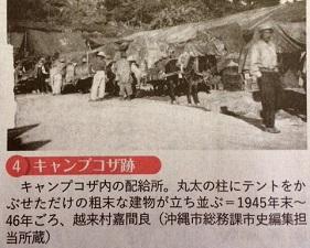 okinawa082919.jpg