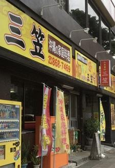 okinawa101712.jpg