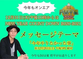 countdown2020.jpg