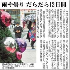 okinawa121224.jpg