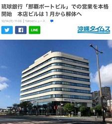 okinawa121915.jpg