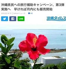 okinawa011618.jpg