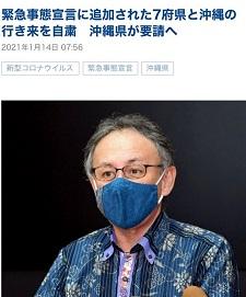 okinawa011619.jpg