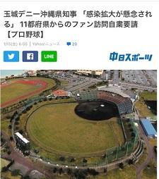 okinawa011620.jpg