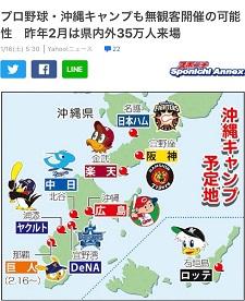 okinawa011621.jpg