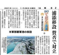 okinawa013017.jpg
