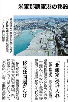 okinawa013018.jpg
