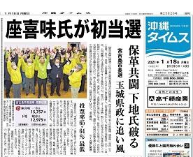 okinawa013027.jpg