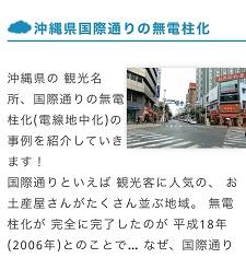 okinawa0220112.jpg
