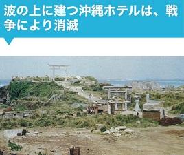 okinawa032711.jpg