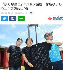 okinawa052925.jpg