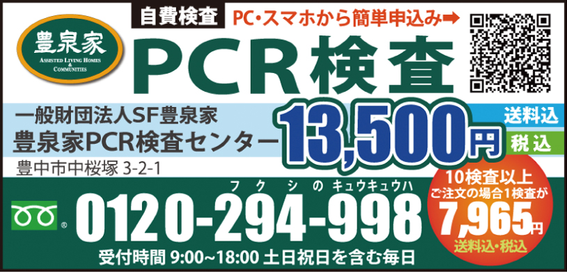 osaka-hokusetsu-reien_03.jpg